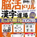 TJムック「脳活ドリル漢字道場」/宝島社