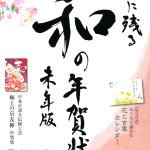 MOOK 心に残る和の年賀状2015/株式会社インプレス