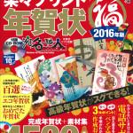 MOOK 楽々プリント年賀状福2016/晋遊舎