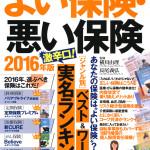 別冊宝島 よい保険・悪い保険2016/宝島社