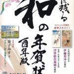 MOOK 心に残る和の年賀状2017/株式会社インプレス