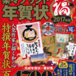 MOOK 楽々プリント年賀状福2017/晋遊舎