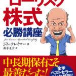 ジムクレイマーのローリスク株式必勝講座/宝島社
